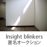 匿名オークションブース -Insight blinkers-