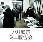 6/24(土)・25(日)パリ展示 ミニ報告会