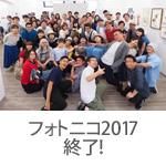 フォトニコ2017 ファイナル 終了!!