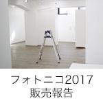 フォトニコ2017 販売報告