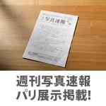 写真業界紙 週刊写真速報にパリ展示掲載!