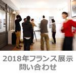 6/2(土)2018年フランス展示の問い合わせ
