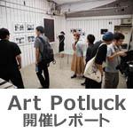 第3回 Art Potluck 開催レポート
