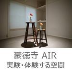 【豪徳寺AIR】 作家と実験・体験する空間